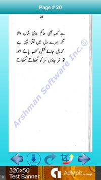Urdu Naatain Kalam-e-Hakam screenshot 7