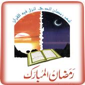 Ramzan-ul-Mubarak icon