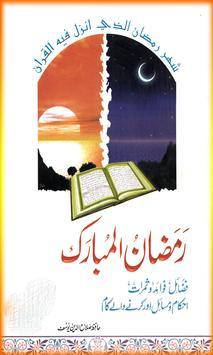 Ramzan-ul-Mubarak poster