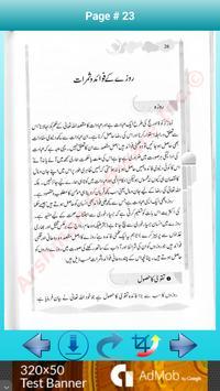 Ramzan-ul-Mubarak screenshot 6