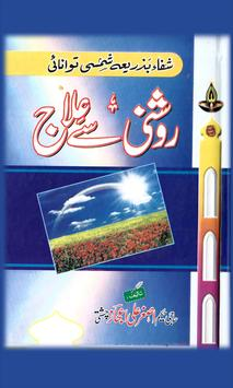 Roshni Se Ilaj poster