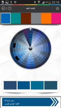 Colour Scheme Pro apk screenshot