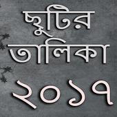 ২০১৭ সালের ছুটির তালিকা icon