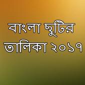 বাংলা ছুটির তালিকা ২০১৭ icon
