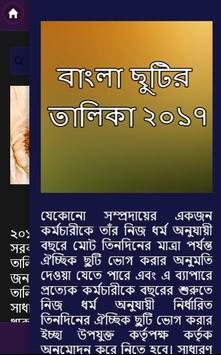 বাংলা ছুটির তালিকা ২০১৭ poster