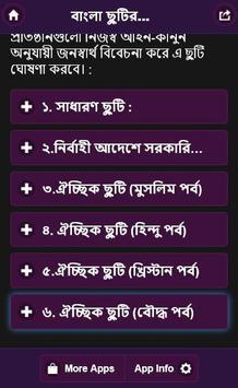 বাংলা ছুটির তালিকা ২০১৭ screenshot 1