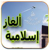 ألغاز إسلامية للمسلم icon