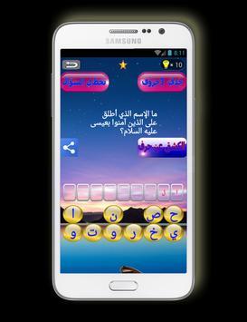 ألغاز إسلامية للمسلم apk screenshot