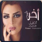 اصيل هميم موجوع قلبي نسخه اصليه icon