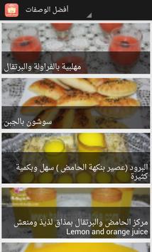 عصائر رمضان لذيذة سهلة و سريعة apk screenshot