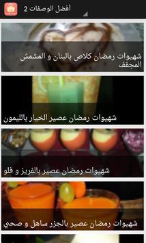 عصائر رمضان لذيذة سهلة و سريعة poster