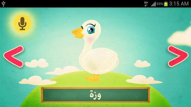 حيوانات المزرعة screenshot 5