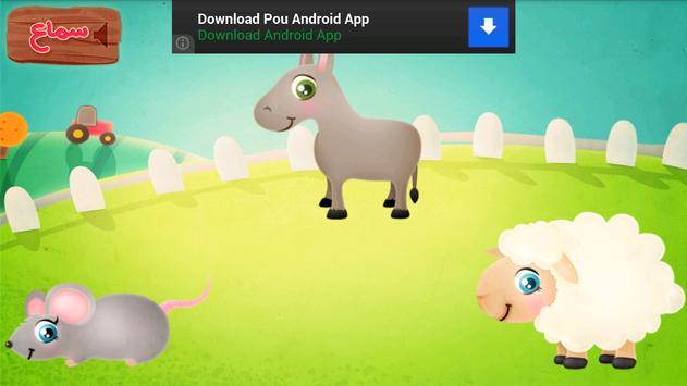 حيوانات المزرعة screenshot 11