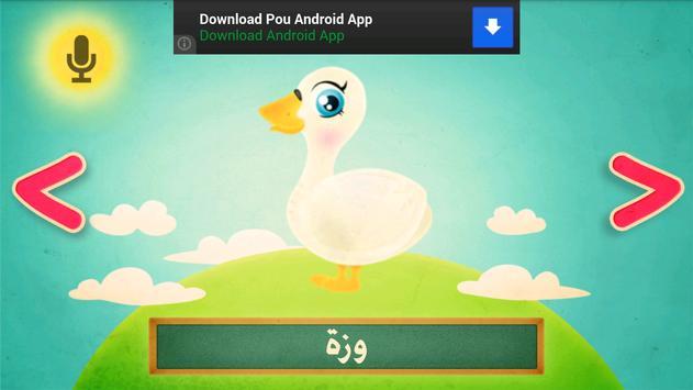 حيوانات المزرعة screenshot 15