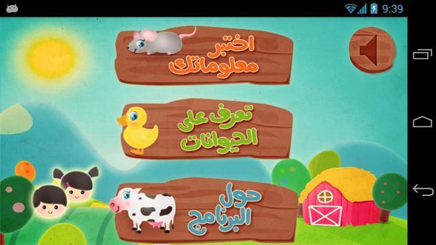 حيوانات المزرعة screenshot 2
