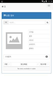 아소 스마트 앱 apk screenshot
