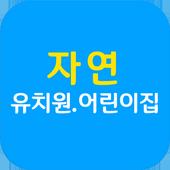자연유치원.어린이집 icon