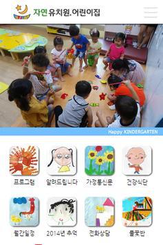 자연유치원.어린이집 apk screenshot