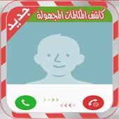 كاشف المكالمات المجهولة -Prank icon
