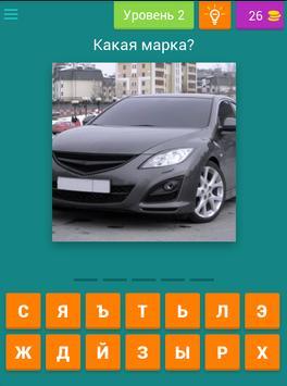 Угадай марку авто apk screenshot