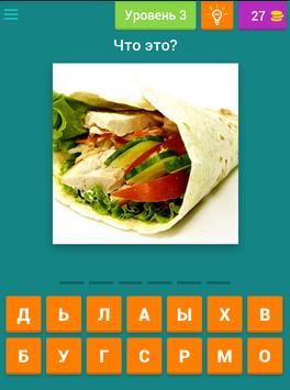 Угадай блюдо apk screenshot