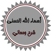 شرح أسماء الله الحسنى ومعانيها icon