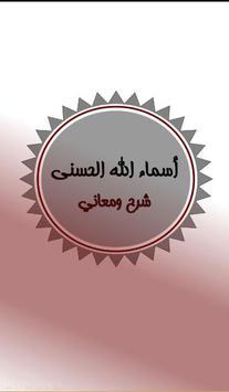 شرح أسماء الله الحسنى ومعانيها poster