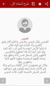 شرح أسماء الله الحسنى ومعانيها apk screenshot