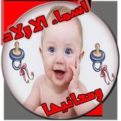 اسماء اولاد ومعانيها 2017 icon