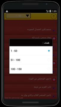 اسماء اولاد ومعانيها apk screenshot