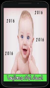 اسماء اولاد ومعانيها 2017 poster