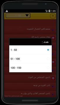 اسماء اولاد ومعانيها 2017 apk screenshot