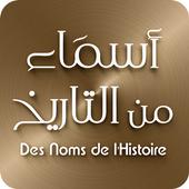 Asmaa Min Al Tarikh icon