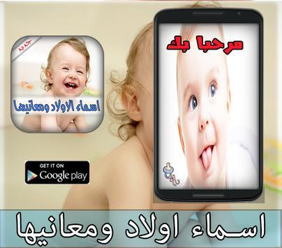 اسماء اولاد ومعانيها بدون نت apk screenshot