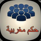 حكم مغربية icon