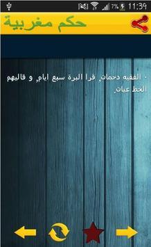 حكم مغربية apk screenshot