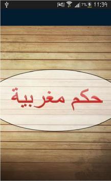 حكم مغربية poster