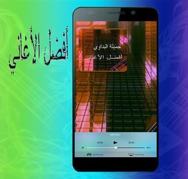 امال ماهر افضل اغنية poster