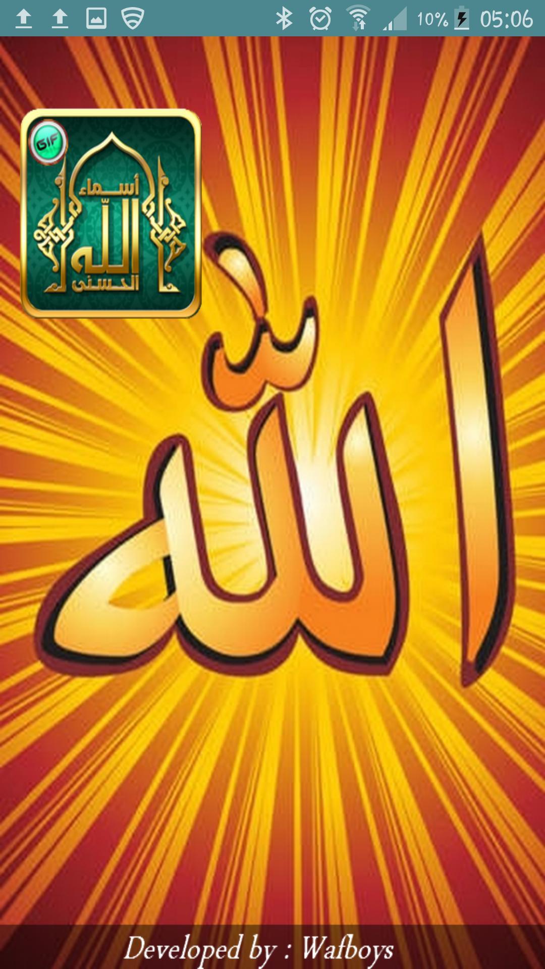 أسماء الله الحسنى متحركة For Android Apk Download