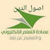 جامعة الامام-اصول الدين-الاول icon