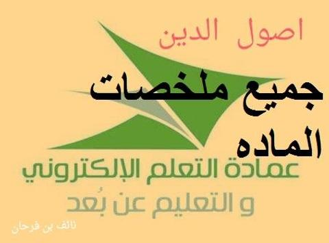جامعة الامام-اصول الدين-الاول apk screenshot