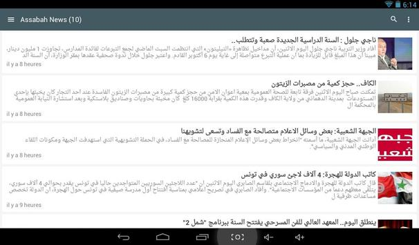 Assabah News screenshot 6