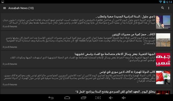 Assabah News screenshot 7