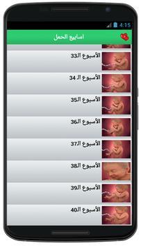 تتبع تطور الجنين-أسابيع الحمل screenshot 1