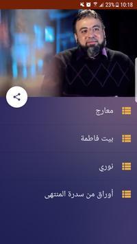 محاضرات الشيخ وجدان العلي poster