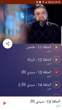 محاضرات الشيخ وجدان العلي apk screenshot