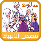 Stories for Muslim Kids icon