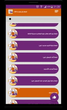 Stories for Muslim Kids screenshot 7