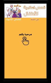 Stories for Muslim Kids apk screenshot