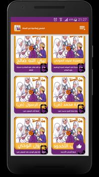 Stories for Muslim Kids poster